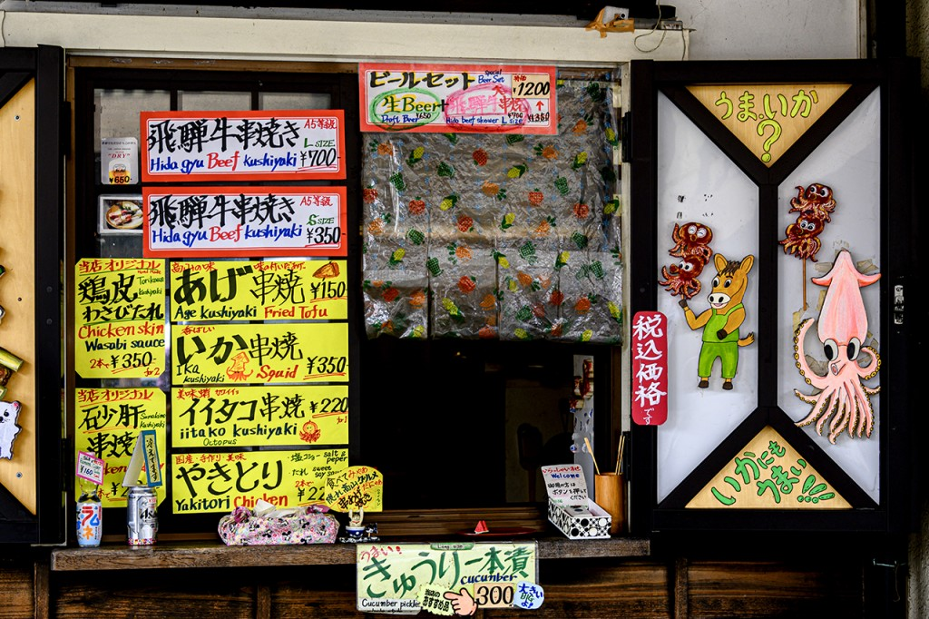 Squid over the counter, Takayama